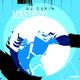 DJ Sakin - Spectrum(Club Mix)