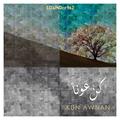 Sound Of 962 - Kun Awnan