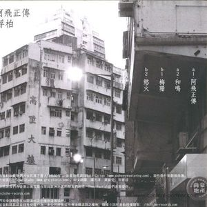 Fulbert - Days Of Being Wild (Fragrant Harbour)