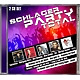 Various Schlager Party Total