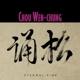 chou,wen-chung eternal pine