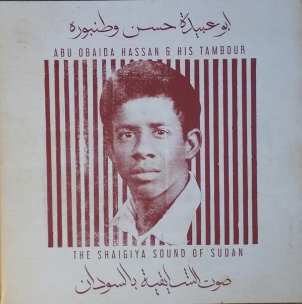 Abu Obaida Hassan & His Tambour - The Shaigiya Sound Of Sudan (LP / Gatefold)