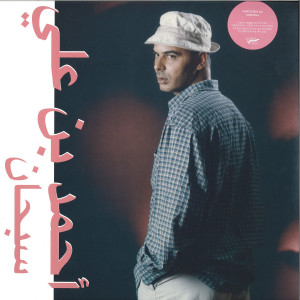 "Ahmed Ben Ali - Subhana (12""+ MP3)"