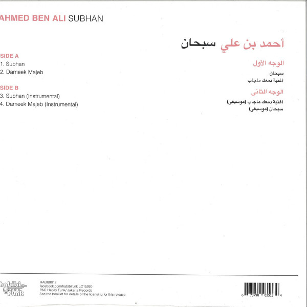 "Ahmed Ben Ali - Subhana (12""+ MP3) (Back)"