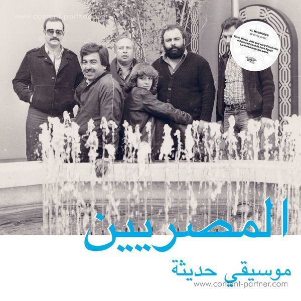 Al Massrieen - Modern Music (LP+MP3)