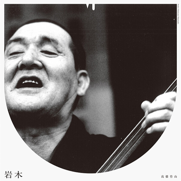 CHIKUZAN TAKAHASHI - IWAKI IMPROMPTU (BILL LASWELL MIX-TRANSLATION)