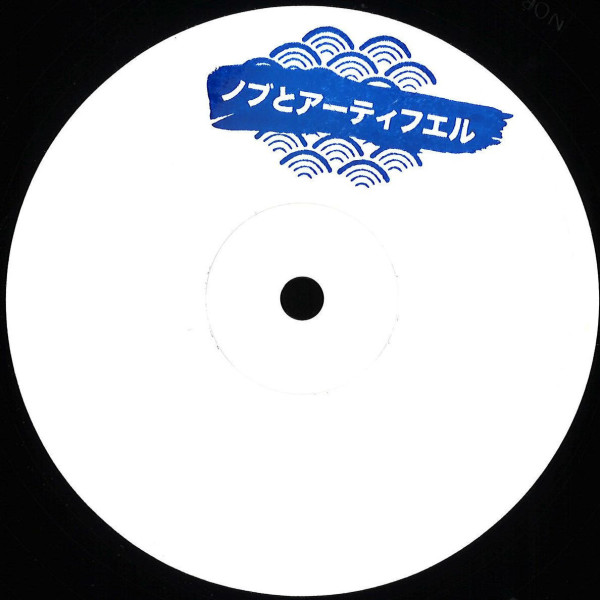DJ NOB & Artifuel - NOB002