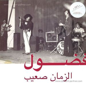 Fadoul - Al Zman Saib (LP + MP3)