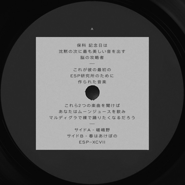 Hoshina Anniversary - Sagano b/w Haru Wa Akebono