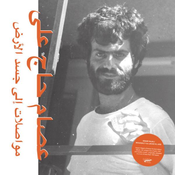 Issam Hajali - Mouasalat Ila Jacad El Ard (LP+MP3)