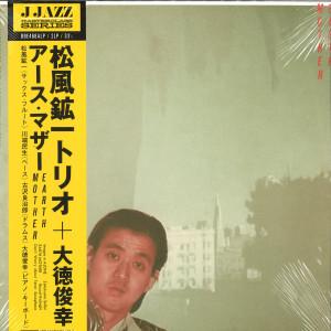 Koichi Matsukaze Trio & Toshiyuki Datoku - Earth Mother (Reissue)