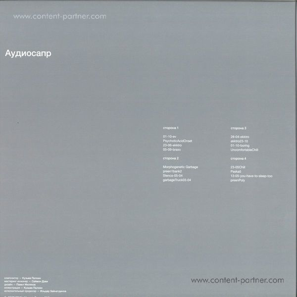 Kuzma Palkin - Audiosapr (Back)