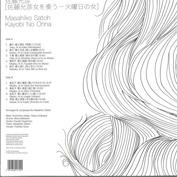 Masahiko Satoh - Kayobi No Onna (lp, Ltd To 500) (One per customer! (Back)