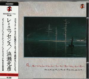Motohiko Hamase - Reminiscence