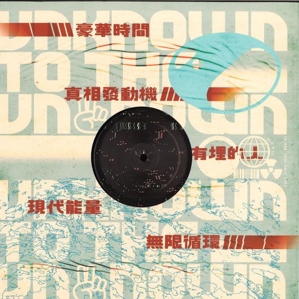 Photonz - Metanime EP (Back)