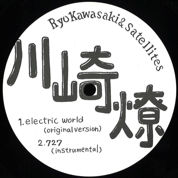 Ryo Kawasaki & Satellites - Electric World
