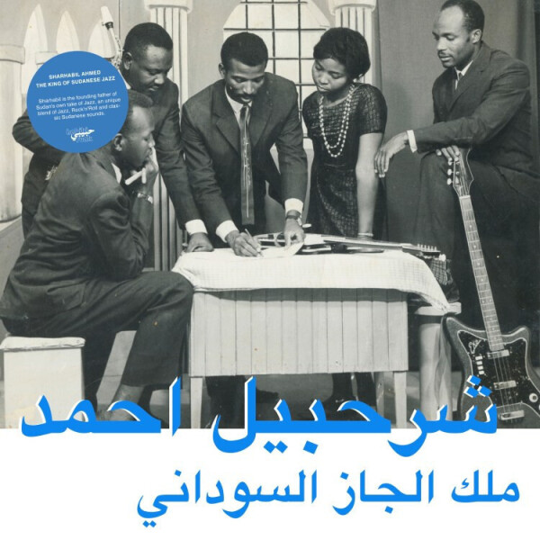 Sharhabil Ahmed - The King Of Sudanese Jazz (LP+MP3)