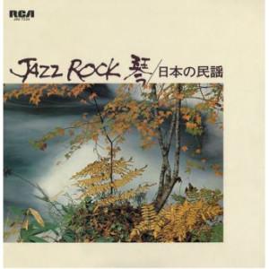 Tadao Sawei, Kazue Sawai & Hozan Yamamoto - Jazz Rock