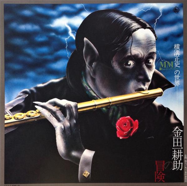 The Mystery Kindaichi Band - The Adventures of Kindaichi Kosuke (LP Reissue) (Back)