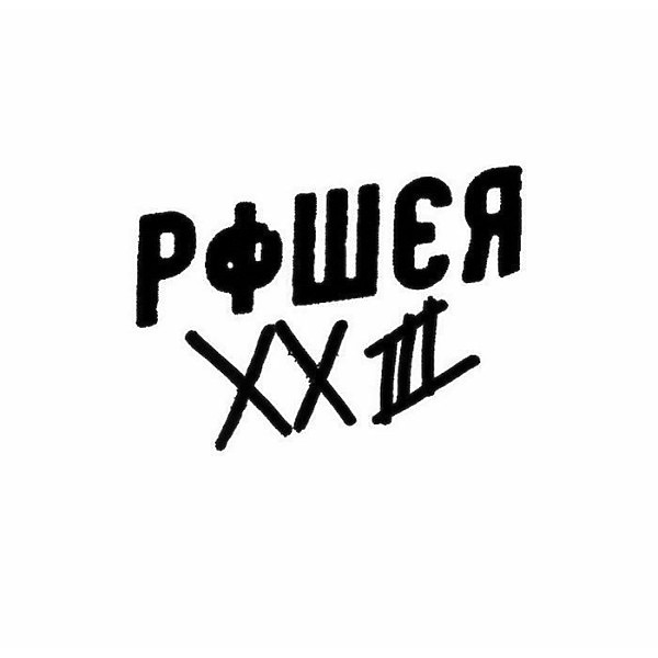 Unknown Artists - Power XIII