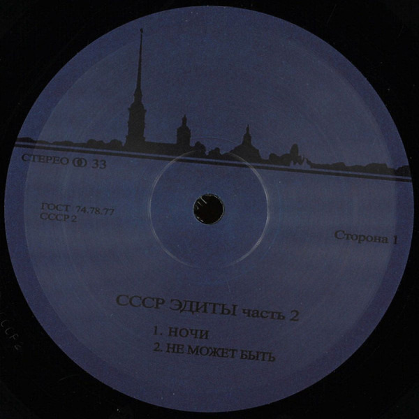 Unknown - CCCP Edits 2 [vinyl only]