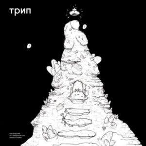 Various Artists (Nina Kraviz / Bjarki... - Don't Mess With Cupid, 'Cause Cupid Ain't Stupid