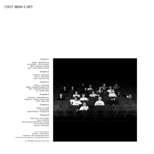 Various Artists - Gost Zvuk 5 Years (3x12'' + Poster)