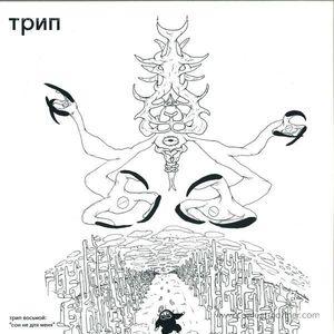 Various Artists - Sleep Not Found (2x12