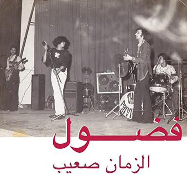 fadoul - al zman saib