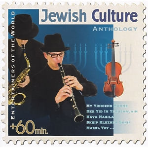 various - jewish culture anthology