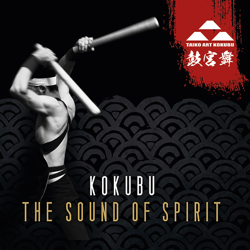 Kokubu - The Sound of Spirit
