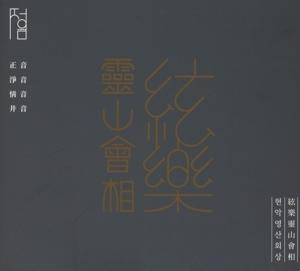 Jeongeumhoi - Jeongeumhoi - Hyeonak Yeongsanhoisang