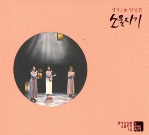 Souljigi - Souljigi 1st Album