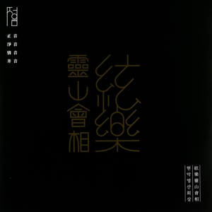 Jeongeumhoi - Jeongeum-Hyeonak Yeongsanhoesang LP