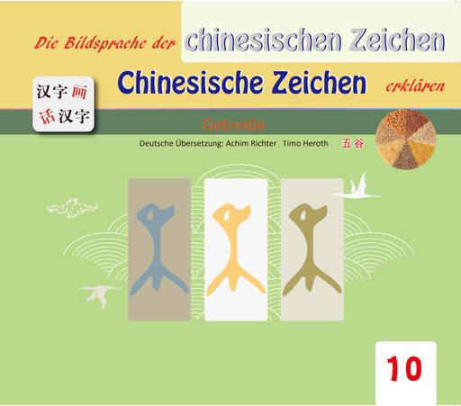 Gefan Lu / Yufeng Lu - Gefan Lu / Yufeng Lu - Die Bildersprache der chinesischen Zeichen, Chines
