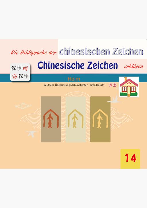 Gefan Lu / Yufeng Lu - Die Bildersprache der chinesischen Zeichen, Chines