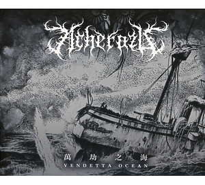 Acherozu - Vendetta Ocean