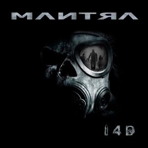 Mantra - 14d